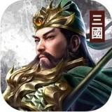 三国蜀汉霸王1.0