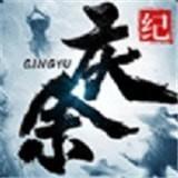 九州庆余纪1.0.0