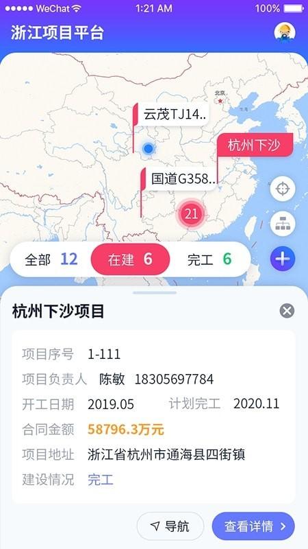 浙江项目平台