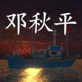 鬼船邓秋平1.0.0