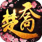 楚乔奇缘1.0.48