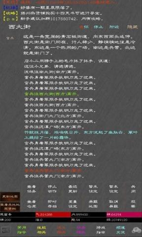江湖奇功录MUD1.0.0