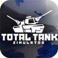 全面坦克模拟器1.0.0