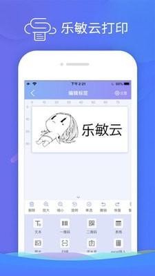 乐敏云打印1.1.6