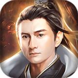 傲天仙战1.0.0