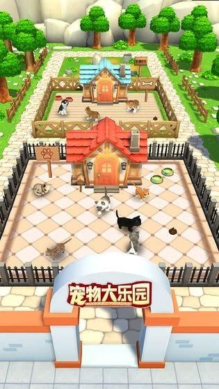宠物大乐园1.0