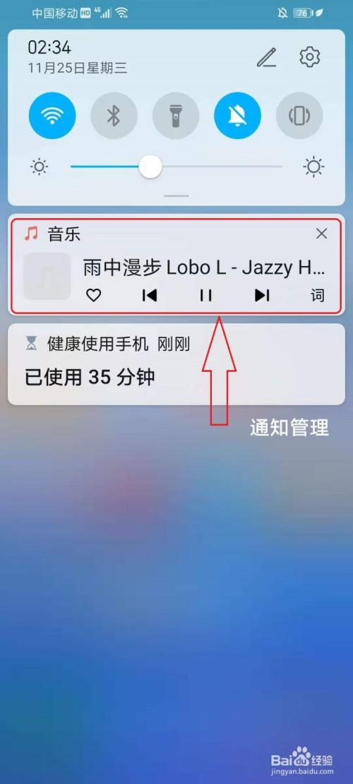 华为音乐播放器状态栏没有显示如何处理
