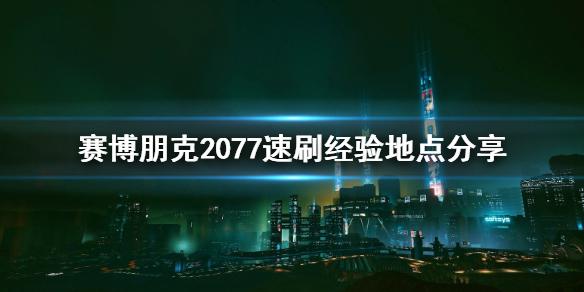赛博朋克2077角色等级怎么快速提升 快速刷角色经验方法分享
