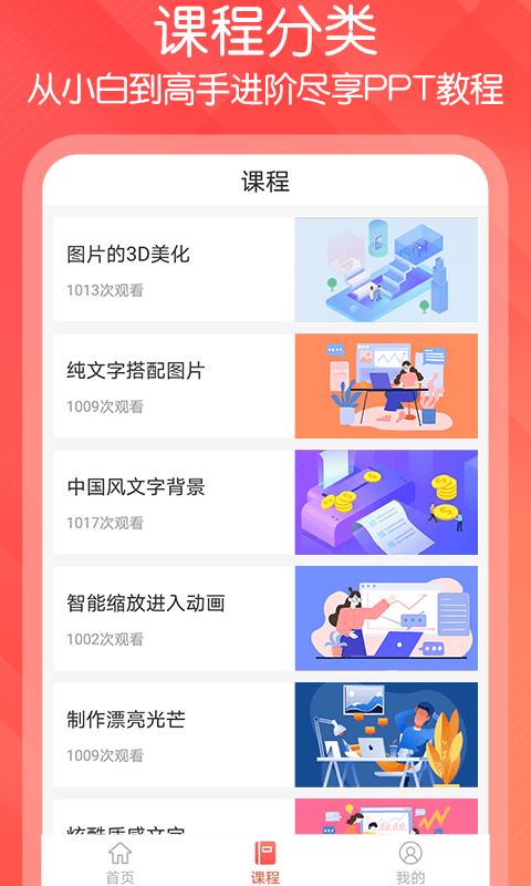 ppt制作达人1.0.0