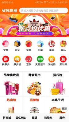 省钱特价淘5.1.6