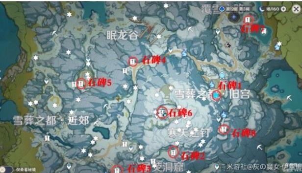 原神雪山大剑位置及获取方法图文详解